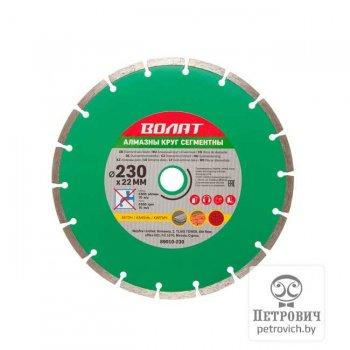 Алмазный круг 230х22 мм универс. сегмент.