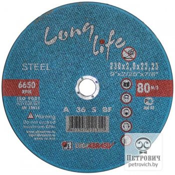 КРУГ отрезной 230*2.0*22,2 мм для металла Long Life LUGAABRASIV